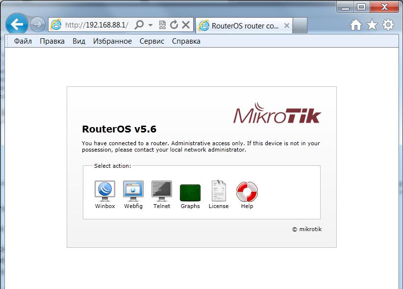 Выбор способов настройки роутера MikroTik