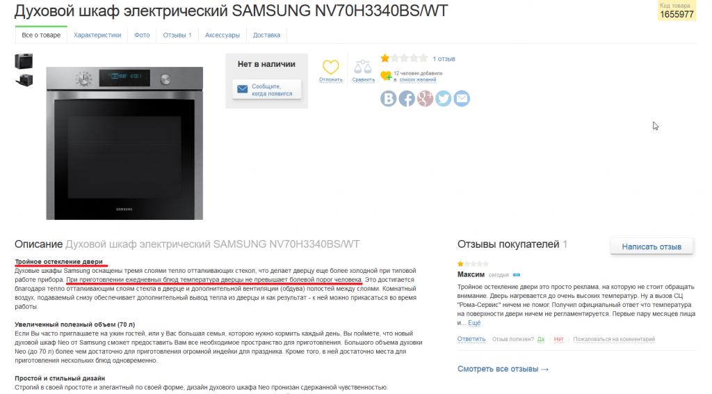 SAMSUNG NV70H3340BSWT