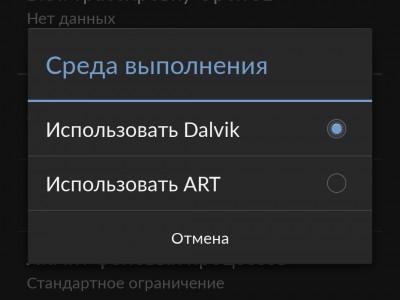 Как включить ART на Android вместо Dalvik?