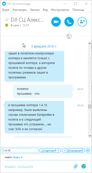 Skype_2016-02-16_11-18-19