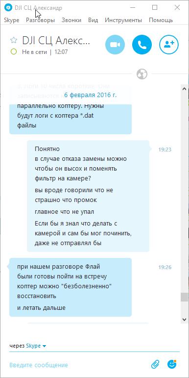 Skype_2016-02-16_12-07-38