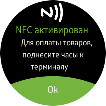 Gear S2 — NFC_11