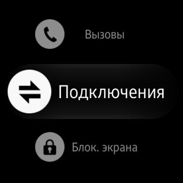 Gear S2 — NFC_6