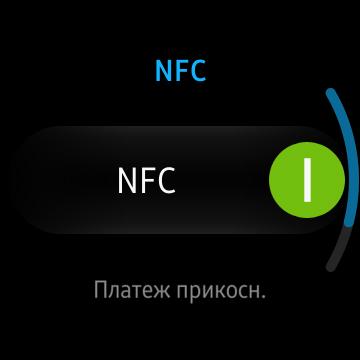 Gear S2 — NFC_7