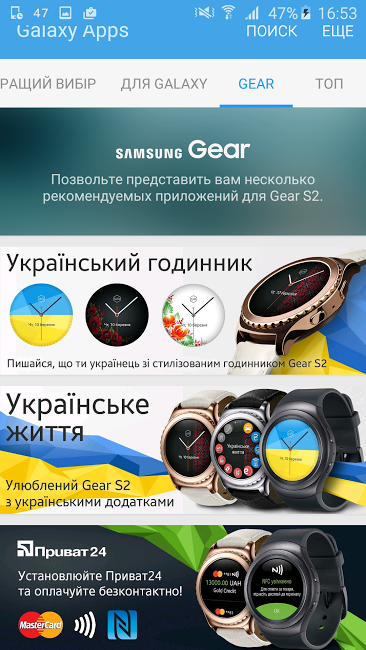 Gear S2 — NFC__4