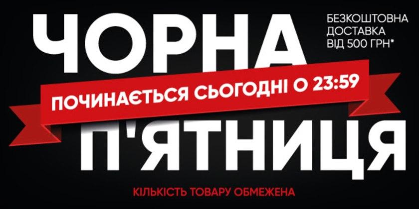 Черная Пятница: аттракцион неслыханной жадности на ярмарке тщеславия-5