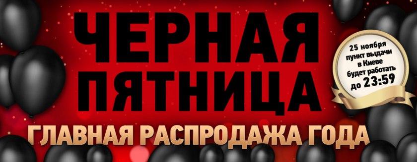 Черная Пятница: аттракцион неслыханной жадности на ярмарке тщеславия-13
